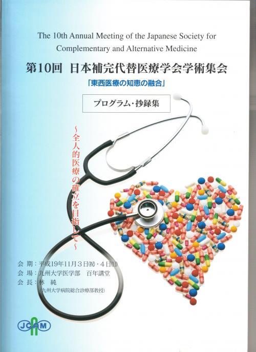 第10回日本補完代替医療学会の抄録集表紙